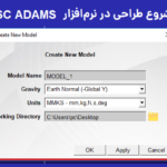شروع طراحی در نرمافزار MSC ADAMS