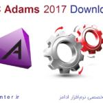 دانلود نرم افزار MSC Adams 2017