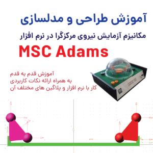 آموزش طراحی آزمایش نیروی مرکزگرا در نرمافزار Adams